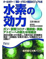 水素の効力 (栄養書庫)