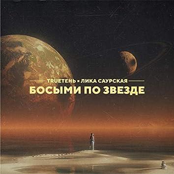 Босыми по звезде (feat. Лика Саурская)