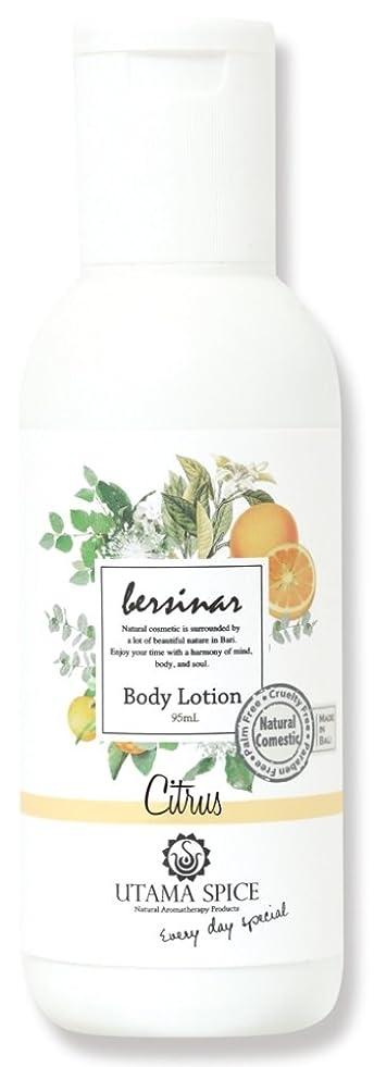 感情ボイド既にウタマスパイス ボディローション ベルシナル シトラスの香り 95ml OZ-UTM-2-2