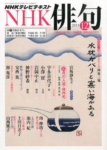 NHK 俳句 2013年 12月号 [雑誌]