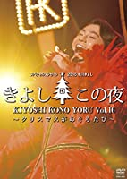氷川きよしスペシャルコンサート2016 きよしこの夜 Vol.16 ~クリスマスがめぐるたび~ [DVD]