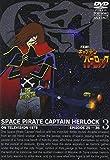 宇宙海賊キャプテンハーロック VOL.3[DVD]