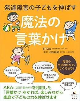 [shizu, 平岩幹男]の発達障害の子どもを伸ばす魔法の言葉かけ (健康ライブラリー)