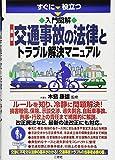 入門図解 最新 交通事故の法律とトラブル解決マニュアル  (すぐに役立つ)