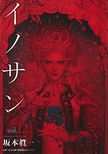 イノサン Rouge ルージュ 12 (ヤングジャンプコミックス)