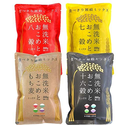 《キャンプに最適》洗わず炊ける かんたん雑穀ごはん4種セット|300g×4袋(もち麦ミックス、七穀ミックス、八穀ミックス、十六穀ミックス)