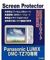 AR液晶保護フィルム Panasonic LUMIX DMC-TZ70専用 (反射防止フィルム・ARコート)