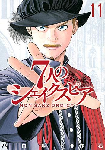 7人のシェイクスピア NON SANZ DROICT(11) (ヤンマガKCスペシャル)