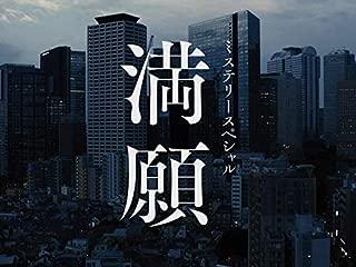 満願(NHKオンデマンド)