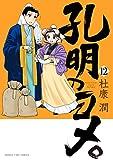 孔明のヨメ。 (12) (まんがタイムコミックス)