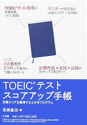 TOEIC(R) テストスコアアップ手帳