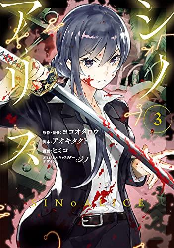 SINoALICE -シノアリス-(3) _0