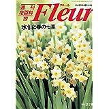週刊花百科 フルール(39)水仙と春の七草