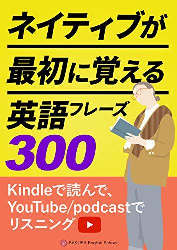 ネイティブが最初に覚える英会話フレーズ300