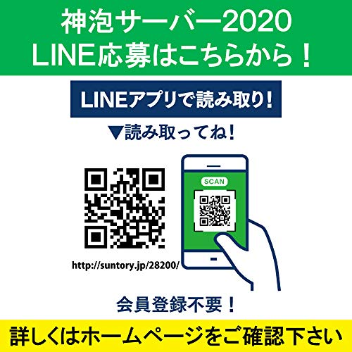 サントリーザ・プレミアム・モルツ香るエール[350ml×24本]
