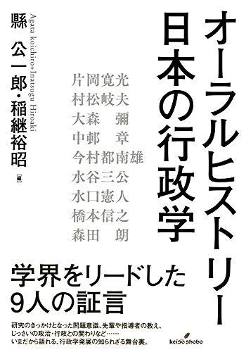 オーラルヒストリー 日本の行政学