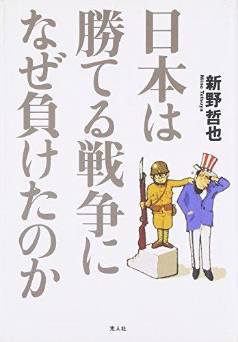 日本は勝てる戦争になぜ負けたのか