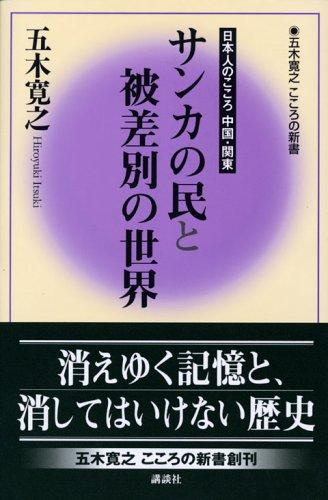 サンカの民と被差別の世界 (五木寛之こころの新書)