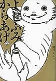よしふみとからあげ(2) (KCデラックス)