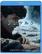 ダンケルク [Blu-ray]