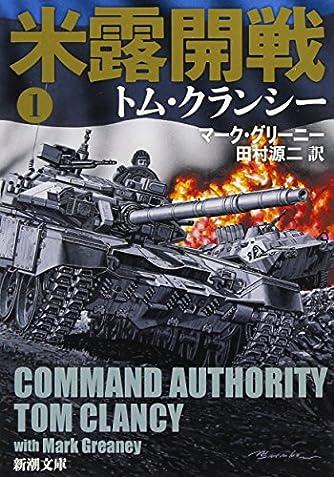 米露開戦 1 (新潮文庫)