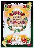 サクラ大戦 花組クリスマス~奇跡の鐘~[DVD]