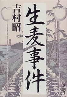 Namamugi incident (1998) ISBN: 4103242264 [Japanese Import]