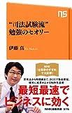"""""""司法試験流""""勉強のセオリー (NHK出版新書)"""
