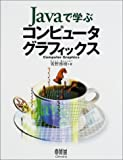 Javaで学ぶコンピュータグラフィックス