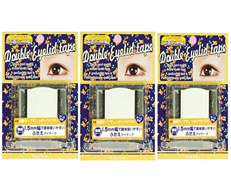 保険勤勉なオーチャード【まとめ買い3個セット】ダブルアイリッドテープ 両面1.5mm幅