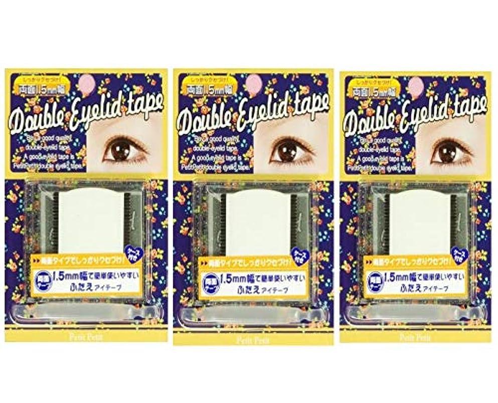 チューブ無人特異性【まとめ買い3個セット】ダブルアイリッドテープ 両面1.5mm幅