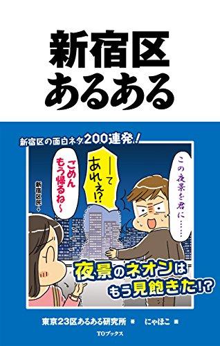 新宿区あるある 東京23区あるある