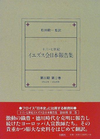 十六・七世紀イエズス会日本報告集〈第3期‐第2巻〉