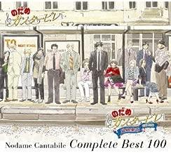のだめカンタービレ コンプリート BEST 100 初回生産限定盤 付