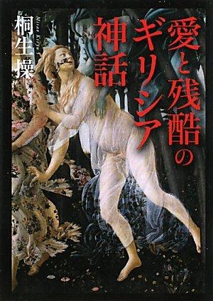 愛と残酷のギリシア神話 (ワニ文庫)