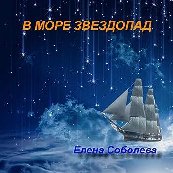 В море звездопад