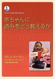 赤ちゃんに読みをどう教えるか (gentle revolution)