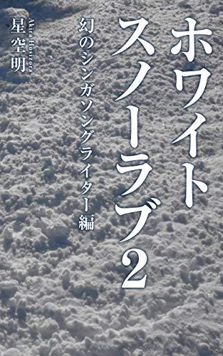 ホワイトスノーラブ2: 幻のシンガソングライター編