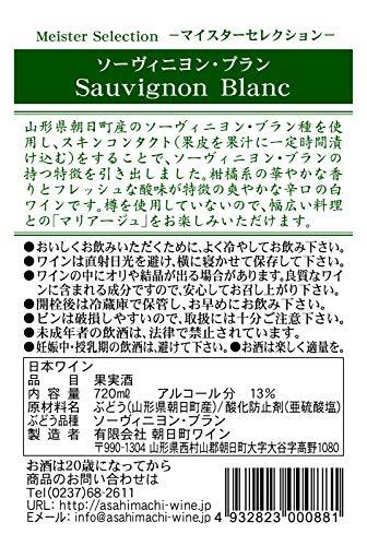 朝日町ワインマイスターセレクションソーヴィニヨンブラン[白ワイン辛口日本720ml]