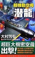 超機動空母「潜龍」(2) ガダルカナル護送作戦 (コスモノベルス)