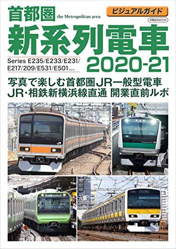 ビジュアルガイド 首都圏新系列電車 2020-21 (イカロス・ムック)