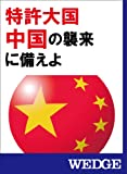 特許大国中国の襲来に備えよ WEDGEセレクション