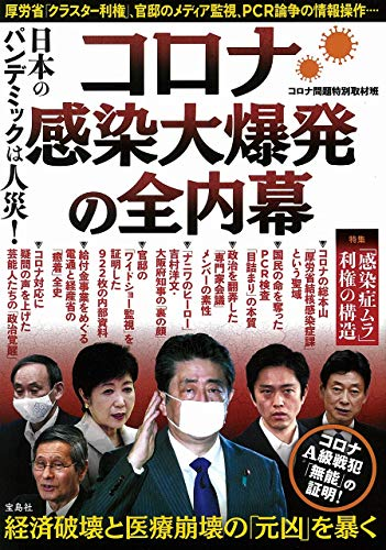 日本のパンデミックは人災! コロナ感染大爆発の全内幕