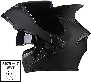 AIS 805 バイクヘルメット システム フリップアップヘルメット フルフェイスヘルメット システムヘルメット ジェット バージョンアップ ダブルシールド 角付き PSCマーク付き (マットブラック, XXL(頭囲62-63センチ))