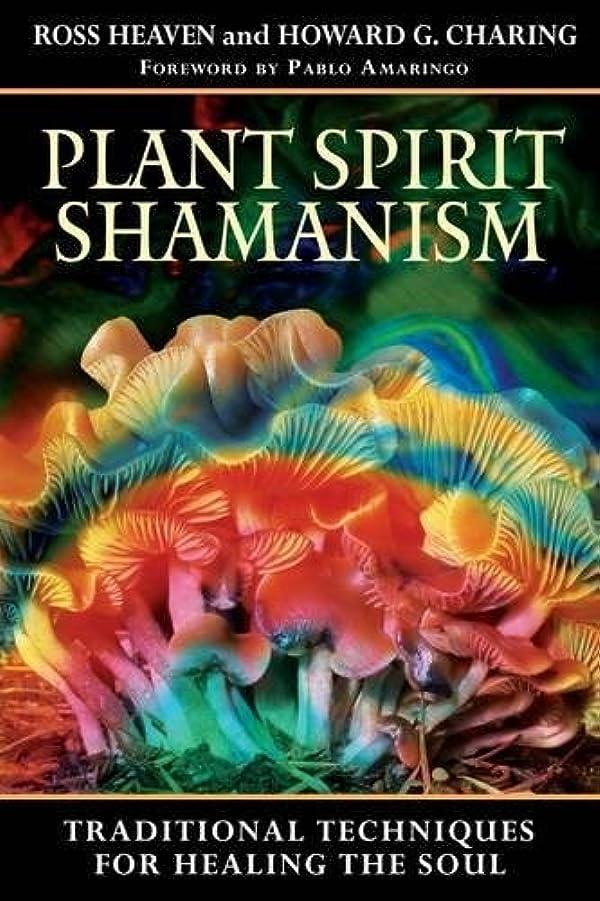 全滅させる冷酷な割合Plant Spirit Shamanism