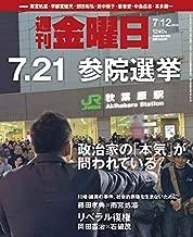 週刊金曜日 2019年7/12号 [雑誌]