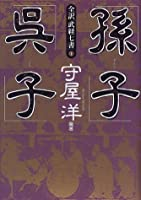 全訳武経七書1 孫子・呉子 ( )