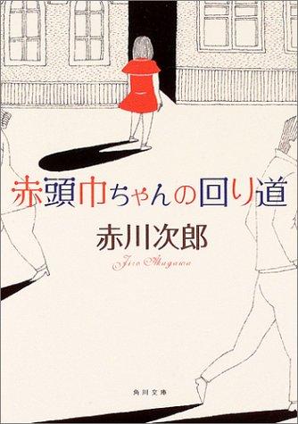 赤頭巾ちゃんの回り道 (角川文庫)の詳細を見る