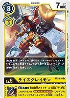 デジモンカードゲーム BT2-038 ライズグレイモン (R レア) ブースター ULTIMATE POWER (BT-02)