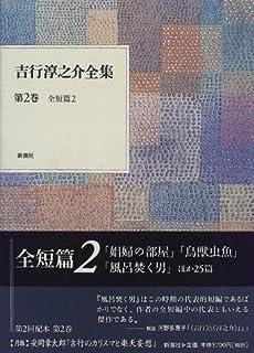 吉行淳之介全集〈第2巻〉全短篇2